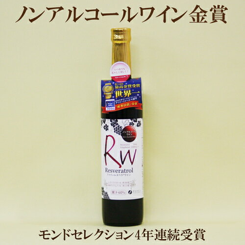 ●【ファイン レスベラワイン】モンドセレクション金賞受賞【ノンアルコールワイン】500ml