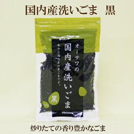 5個セット●オーサワジャパン 国内産洗いごま 100g×5 希少な国内産の黒ゴマ オーサワの 洗いごま