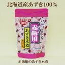 ●【ハシモト 赤飯用あずき水煮】200g(固形量80g)北海道産小豆100%