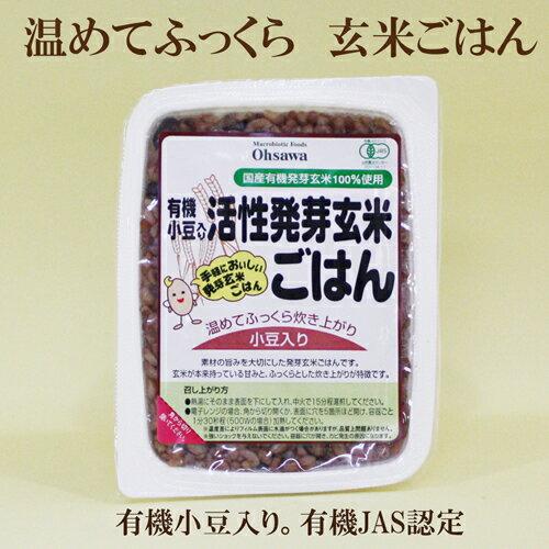 ●オーサワジャパン【オーサワ】【有機小豆入り 活性発芽玄米ごはん】160g【有機JAS認定 国産有機発芽玄米100%使用】