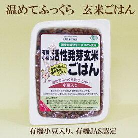 20個セット●オーサワジャパン オーサワ 有機小豆入り 活性発芽玄米ごはん 160g×20 有機JAS認定 国産有機発芽玄米100%使用
