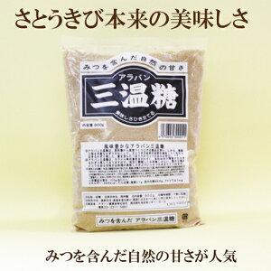 ●恒食 アラバン 三温糖 黒 800g 風味豊かなアラバン三温糖 アラバン健康食 みつを含んだ自然の甘さ