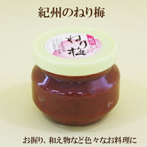 3個セット●ねり梅 宇戸平さんのねり梅 250g×3 紀州練り梅 色々なお料理の隠し味に