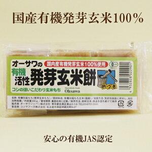 ●オーサワジャパン 有機活性発芽玄米もち 300g(6個入り)有機活性発芽玄米餅 国内産有機発芽玄米100%使用 オーサワジャパン