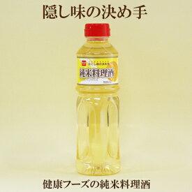 3本セット●健康フーズ 純米料理酒 500ml×3 化学調味料無添加 純米料理酒 自然食品