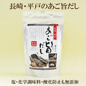 ●長田食品 あご旨だし 8g×20 塩・食品添加物無添加 おいしいあごだし 長崎県平戸市