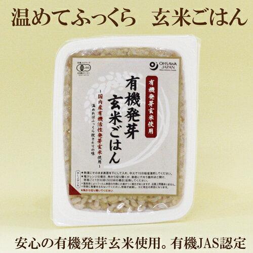 ●オーサワジャパン【オーサワ】【有機発芽玄米ごはん】160g【有機JAS認定 国産有機発芽玄米100%使用】玄米レトルト
