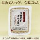 ●オーサワジャパン【オーサワ】【有機活性発芽玄米ごはん】160g【有機JAS認定 国産有機発芽玄米100%使用】