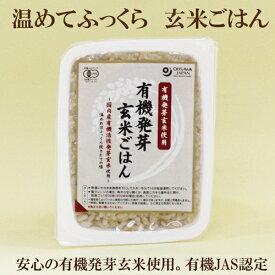 20個セット●オーサワジャパン オーサワ 有機発芽玄米ごはん 160g×20 有機JAS認定 国産有機発芽玄米100%使用 玄米レトルト 玄米 パック