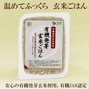 20個セット●オーサワジャパン オーサワ 有機発芽玄米ごはん 160g×20 有機JAS認定 国産有機発芽玄米100%使用 玄米レトルト 玄米 パック サプリエ