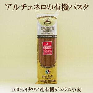 6個セット●アルチェネロ 有機全粒粉スパゲッティ デシュラムセモリナ 500g×6 100%イタリア産有機デュラム小麦