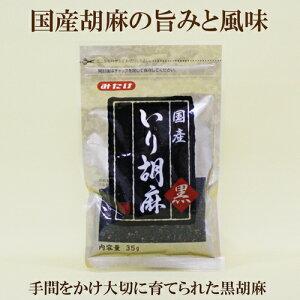 ●みたけ 国産いり胡麻 黒 35g 国産の黒胡麻使用 黒ゴマ
