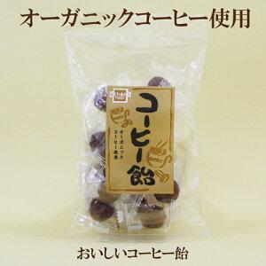 5個セット●健康フーズ コーヒー飴 60g×5 オーガニックコーヒー使用