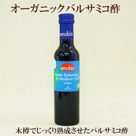 ●メンガツォーリ オーガニックバルサミコ酢 250ml バルサミコ