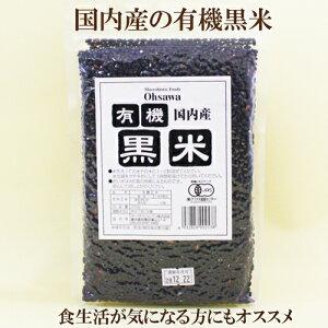 ●オーサワジャパン オーサワ 有機黒米 200g 有機JAS認定食品 黒米 無農薬