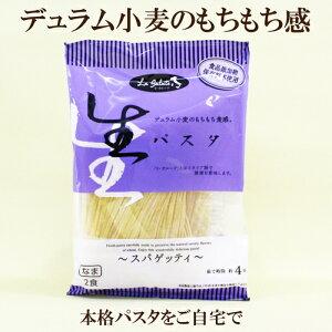 48個セット●本田商店 生パスタ スパゲッティ 220g(110g×2食)×48 デュラム小麦 のもちもち感 生パスタ 食品添加物無添加