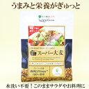 ●【だいずデイズ】【蒸しスーパー大麦】バーリーマックス 50g【スーパー大麦】【自然食品】