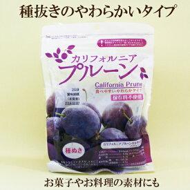 10個セット●カリフォルニアプルーン 200g×10 クラウンフーヅ 種なしプルーン 自然食品