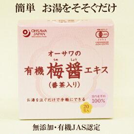 3個セット●オーサワジャパン有機 梅醤エキス(番茶入り) 20包入×3 分包