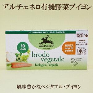 ●アルチェネロ 有機野菜ブイヨン 100g(10g×10個)キューブタイプ 野菜ブイヨン コンソメ