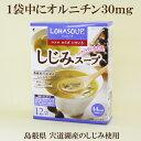 ●ファイン しじみスープ 12袋 LOHASOUP 島根県 宍道湖産しじみ 使用  自然食品