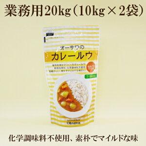 ●オーサワジャパン カレールウ 甘口 業務用 カレールウ 20kg(10kg×2袋)※リードタイム約15日 オーサワのカレールウ オーサワ