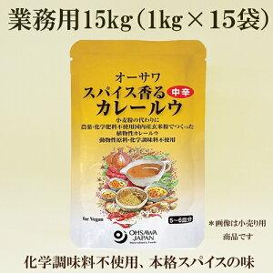 ●オーサワジャパン カレールウ 中辛 業務用 カレールウ 15kg(1kg×15袋)※リードタイム約30日 オーサワ 有機カレー粉使用 カレールウ 中辛