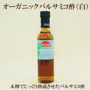 ●メンガツォーリ オーガニックバルサミコ酢(白)250ml