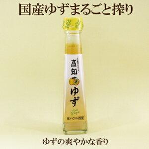 ●日本ゆずレモン 高知ゆず 120ml  柚子果汁 ゆず果汁 ゆず 柚子 自然食品
