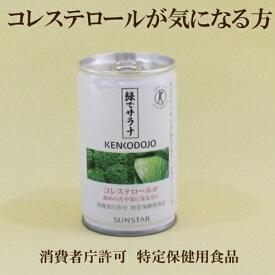 30缶セット●緑でサラナ 160g×30 特保 トクホ サンスター 健康道場 特定保健用食品 コレステロールが高めの方や気になる方に