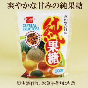 ●健康フーズ 純果糖 500g  さわやかな甘み 果実酒作りにも フラクトース  自然食品
