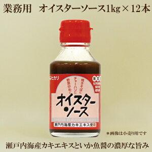 ●ヒカリ オイスターソース 業務用 1kg×12本 化学調味料 無添加 *リードタイム約7日