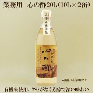 ●戸塚醸造店 純粋米酢 心の酢 業務用 20L(10L×2缶)