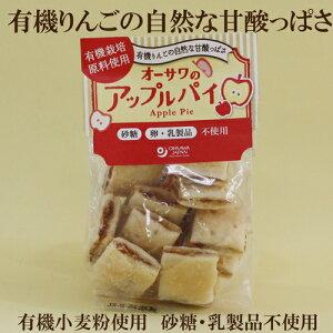 6個セット●オーサワジャパン アップルパイ 45g×6 オーサワのアップルパイ