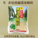 ●日本食品 羅漢果顆粒 生 非焙煎 生羅漢果顆粒 500g らかんか顆粒