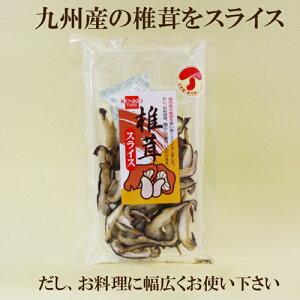 5個セット●健康フーズ 椎茸スライス 15g×5 干ししいたけ国産 乾燥椎茸 干し椎茸 九州産椎茸スライス