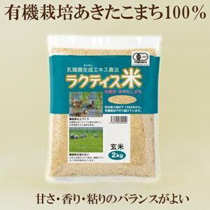 ●ラクティス米 2kg 有機 玄米 あきたこまち使用 乳酸菌生成エキス農法 ラクティス ビーアンドエス・コーポレーション