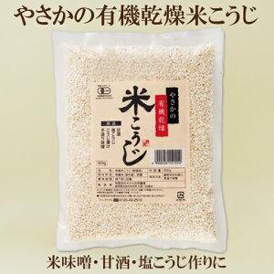 ●やさか 有機乾燥米こうじ(白米)500グラム  有機米こうじ 米麹 乾燥 国産 塩こうじづくりに 有機 米麹