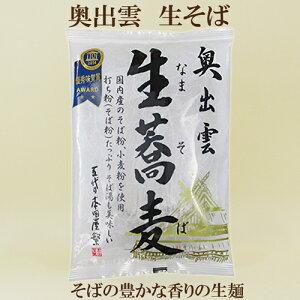 5個セット●奥出雲 生蕎麦 200g(100g×2)×5 本田商店 生そば お蕎麦 生麺