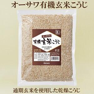 ●オーサワジャパン 有機乾燥玄米こうじ 500g 玄米こうじ 麹乾燥 玄米味噌 甘酒・塩こうじ作りに