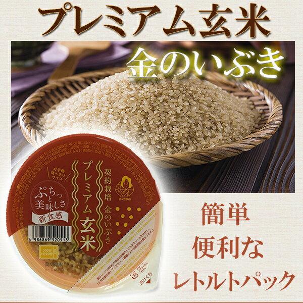 ●【幸南食糧】金のいぶき プレミアム【玄米ごはん】 120g おくさま印 玄米食 玄米レトルト 玄米ごはんパック レトルトごはん