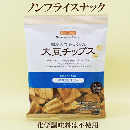 ●【大豆チップス】あおさビネガー 35g ノンフライスナック 国産大豆でつくった大豆チップス  スナック菓子