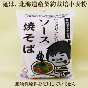 10個セット●桜井食品 ベジタリアンのソース焼きそば 118g(めん92g)×10焼きそば 麺  ソース 国内産小麦使用