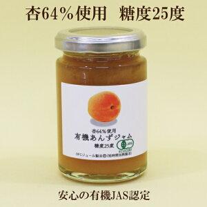 4個セット●有機あんずジャム 135g×4 デイリーフーズ 有機栽培果実 有機砂糖 有機レモン果汁 杏