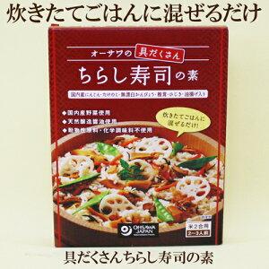 5個セット●オーサワ ちらし寿司の素 150g×5 オーサワジャパン ちらし寿司の素 具だくさんちらし寿司の素