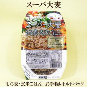 24個セット●スーパー大麦もち麦・玄米ごはん 150g×24 スーパー大麦バーリーマックス15%配合 レトルトパック 山形県産特別栽培米つや姫玄米使用 自然食品