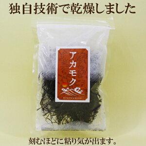 5個セット●アカモク 18g×5 完熟天然あかもく 国産アカモク ぎばさ 使いやすい乾燥アカモク ギバサ 乾燥ギバサ