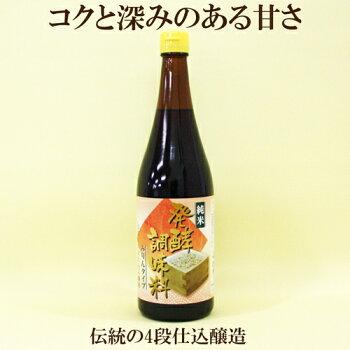 ●純米発酵調味料みりんタイプ720ml伝統の四段仕込みみりんタイプみりん風調味料味醂
