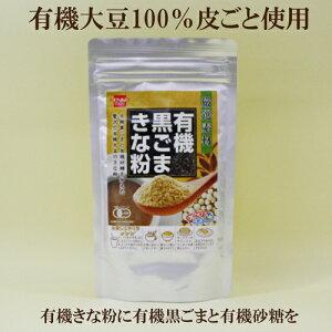 3個セット●健康フーズ 有機ココア黒ごまきな粉 100g×3 有機黒ごま ゴマ 胡麻 有機きな粉