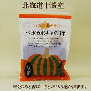 3個セット●なまペポカボチャの種 60g×3 北海道十勝産 かぼちゃの種 南瓜